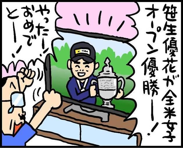 【第219話】祝!笹生優花ちゃん優勝!