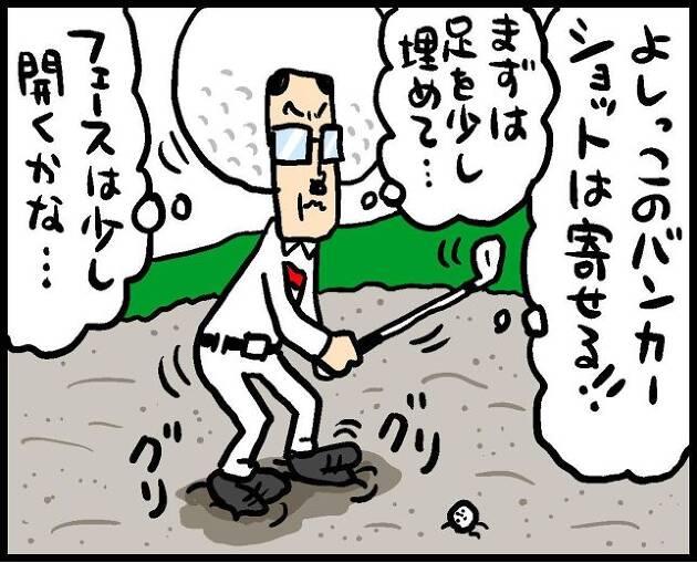 【第220話】バンカーショット