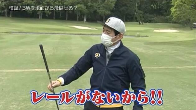アベレージゴルファーは地面の上から3Wを打てるのか?