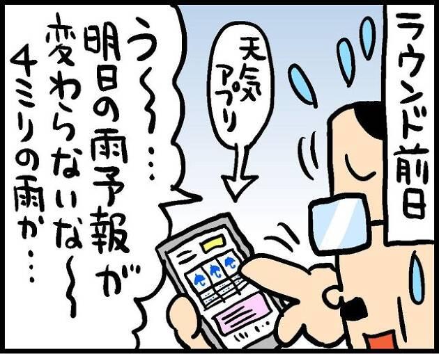 【第223話】天気予報
