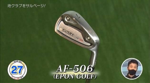 AF-506/EPON GOLF