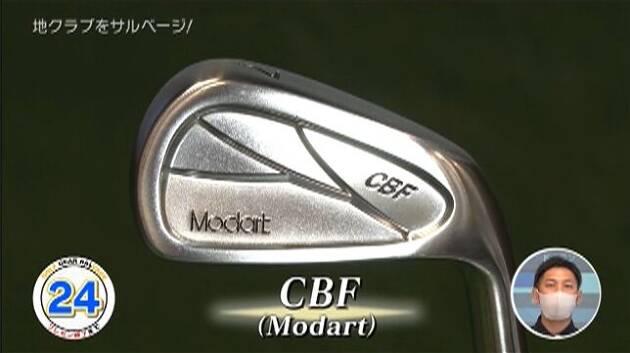 CBF/Modart