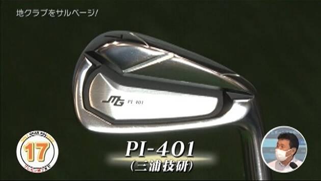 PI-401/三浦技研