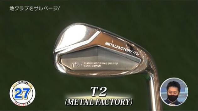 T2/METAL FACTORY