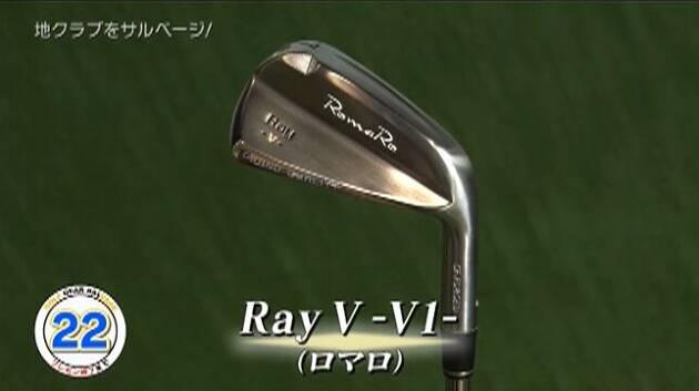 Ray V -V1-・Ray V -V2-/ロマロ