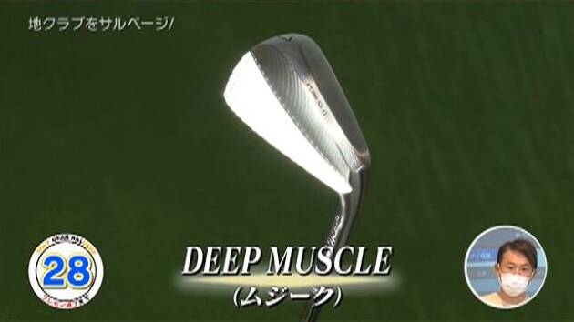 DEEP MUSCLE/ムジーク