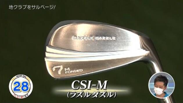 CSI-M/ラズルダズル