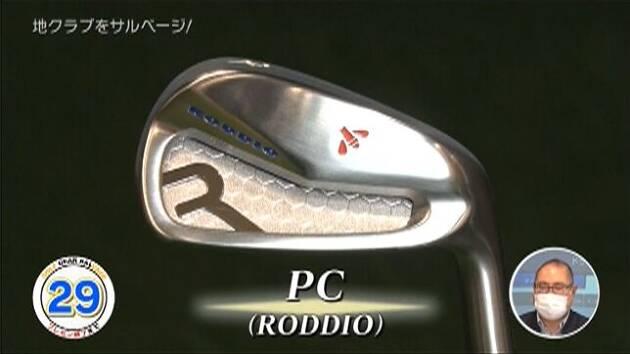 PC/RODDIO