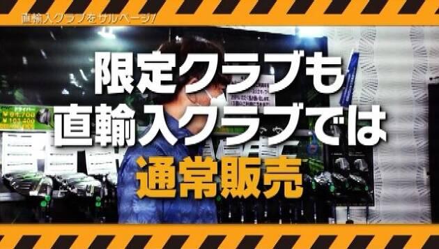 日本で限定販売、直輸入なら通常販売?