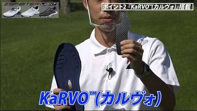 NEW ゼロ・スパイク バイター ライトの4つのポイント(2)KaRVO™ 搭載