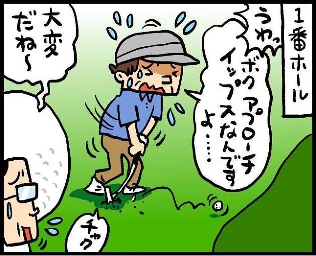 【第232話】イップス?