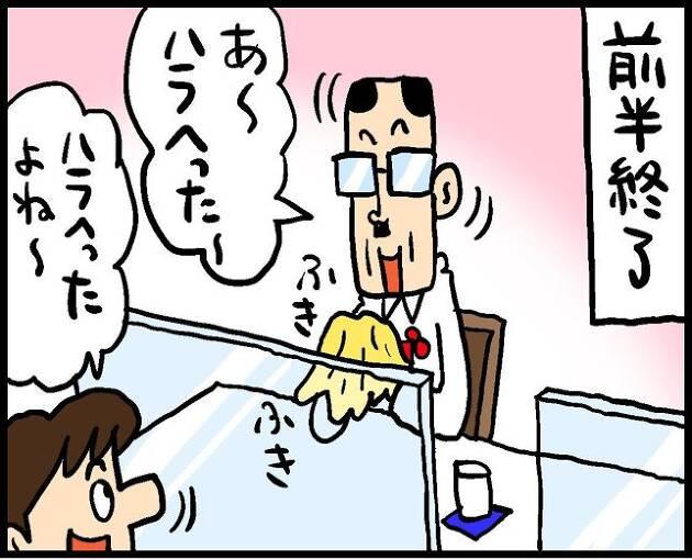【第235話】お昼ごはん