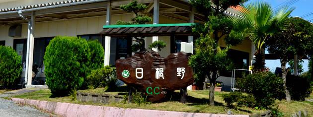 日根野ゴルフクラブは予約なしの先着順