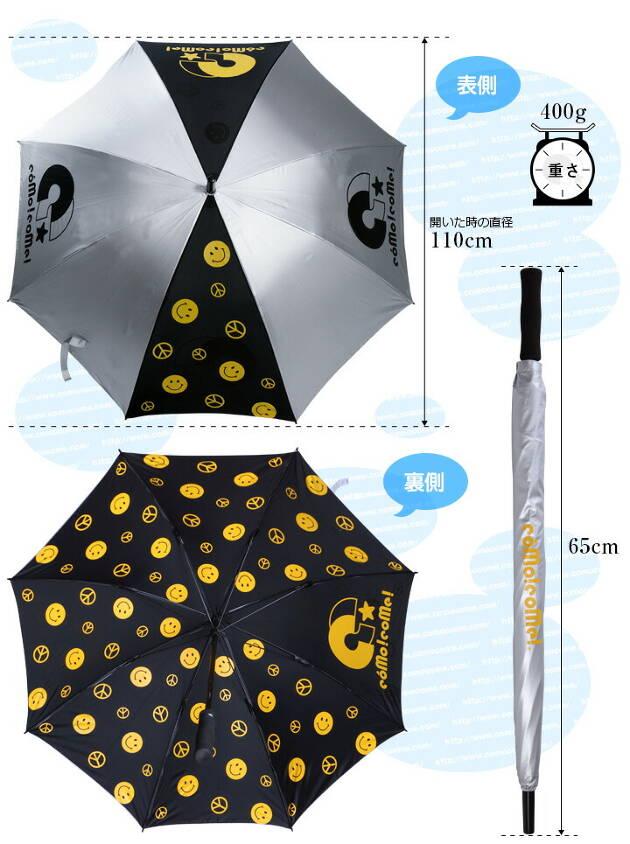 遊び心いっぱいのコモコーメの日傘