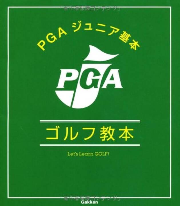 PGA(日本プロゴルフ協会)監修の教本も