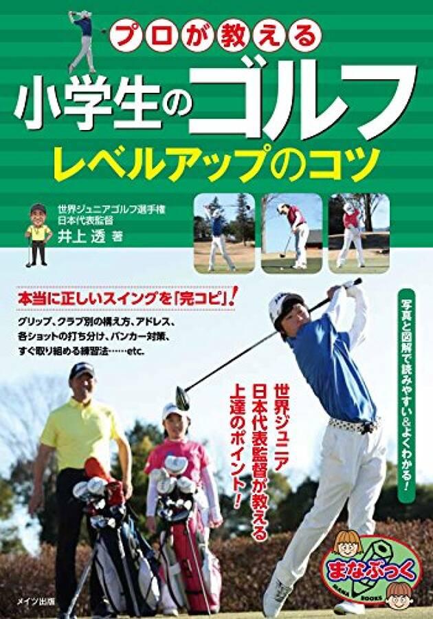 『小学生のゴルフ』でも手首の角度を重視