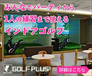 ゴルフプラザ_PC2_20180528