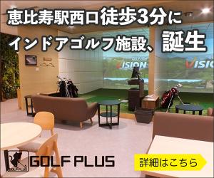 ゴルフプラザ_PC3_20180528