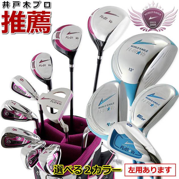 1位★FL-01★V2レディース13点ゴルフクラブフルセット