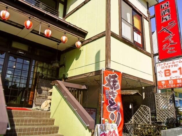 3.居酒屋 やまびこ(柴崎台)