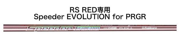 RS RED レディスの振りやすさの秘密!?